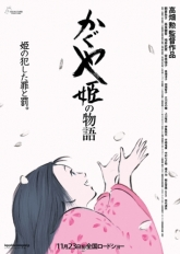 The Tale of the Princess Kaguya dub